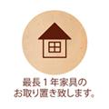 家具保管サービス