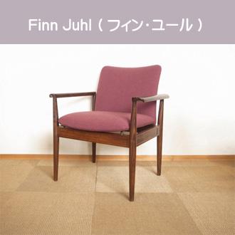フィン・ユール