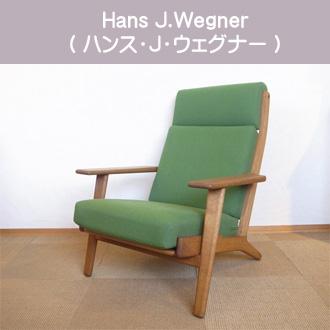 ハンス・ウェグナー