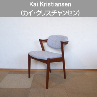 カイ・クリスチャンセン